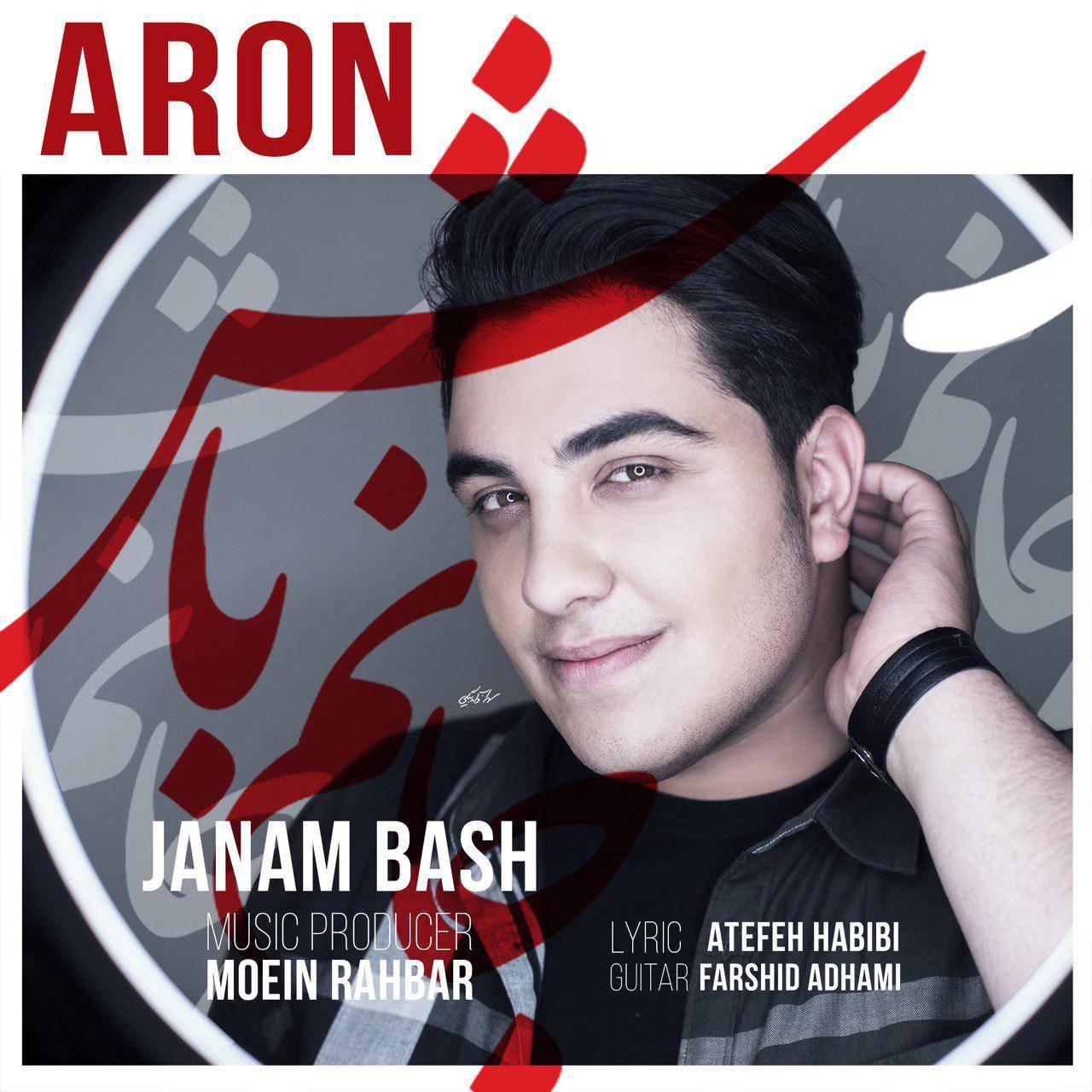Janam Bash
